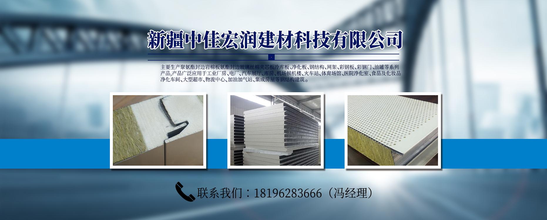 新疆聚氨酯冷库板,新疆聚氨酯封边板,新疆彩钢吸音板